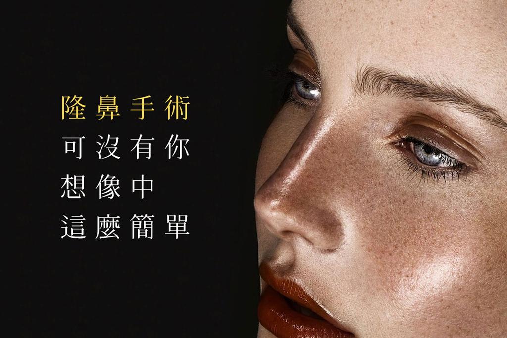 板橋光澤診所結構式隆鼻手術I型鼻膜隆鼻台北醫美整形.jpg