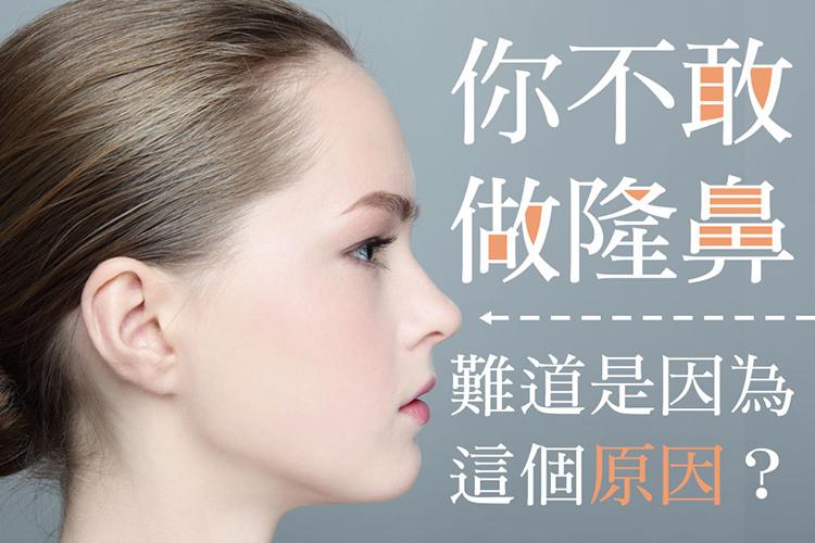 隆鼻隆鼻手術隆鼻費用隆鼻價格結構式隆鼻光澤診所隆鼻推薦