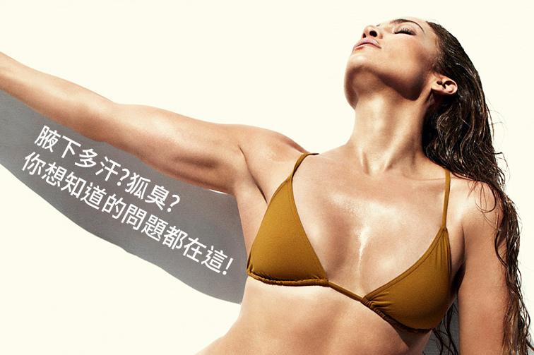 4D複合式腋香術miradry微波熱能除汗腋下多汗多汗症除汗.jpg