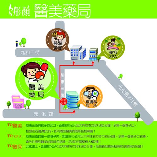 彤顏MAP-醫美藥局.jpg