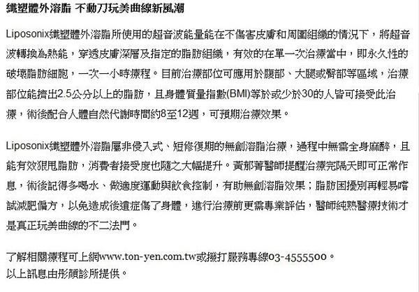 20130925yahoo訊息快遞2