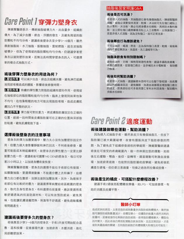 醫美時尚-DRBEAUTY-內頁02