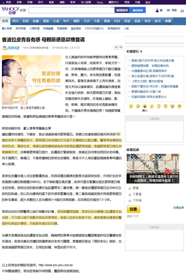 20150430Yahoo 奇摩新聞訊息快遞 -音波拉皮blog