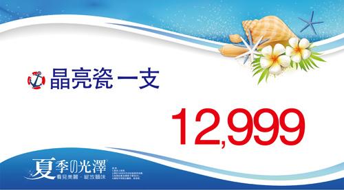 10407-09夏季促案_彤顏_網1