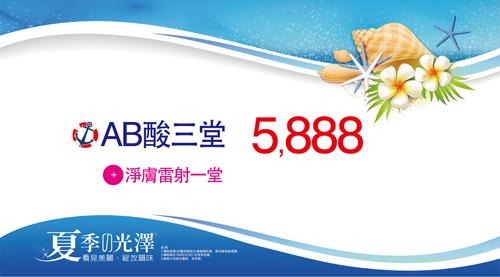 10407-09夏季促案_彤顏_網-06