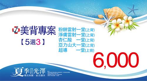 10407-09夏季促案_彤顏_網-05