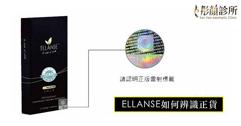 10正版ELLANSE.jpg