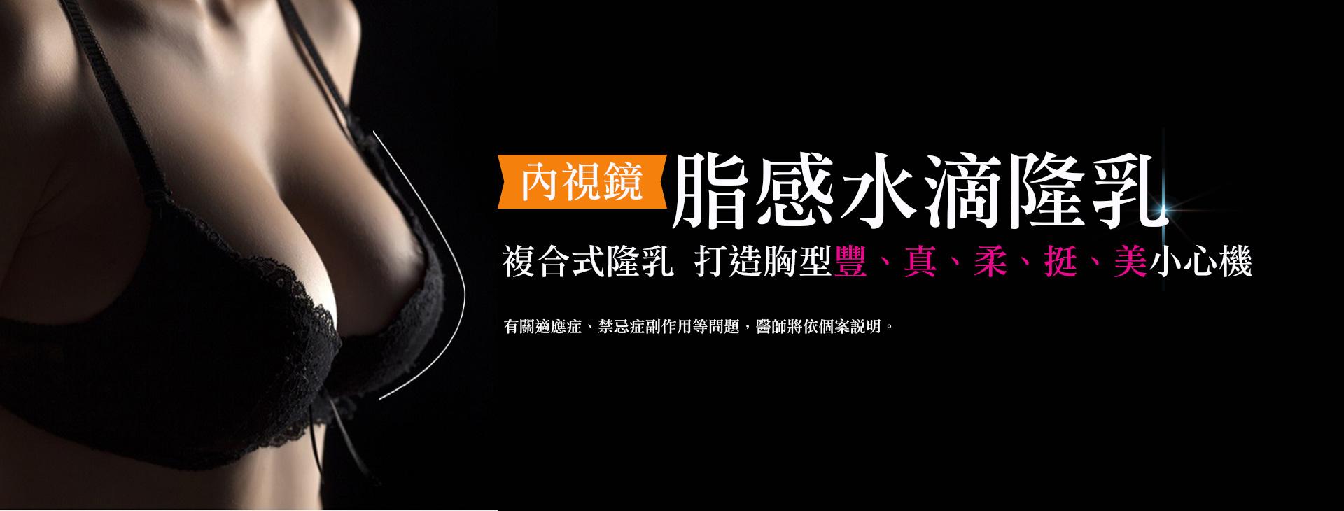 中壢醫學美容,彤顏診所,整形外科,隆鼻,脂感水滴隆乳,雙眼皮,果凍隆乳,抽脂,皮秒雷射