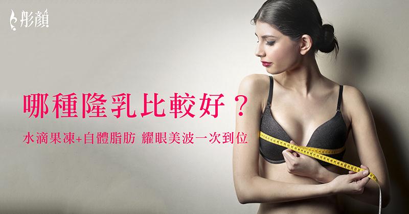 彤顏診所-桃園中壢-隆乳-自體脂肪隆乳-果凍矽膠隆乳-脂感水滴隆乳