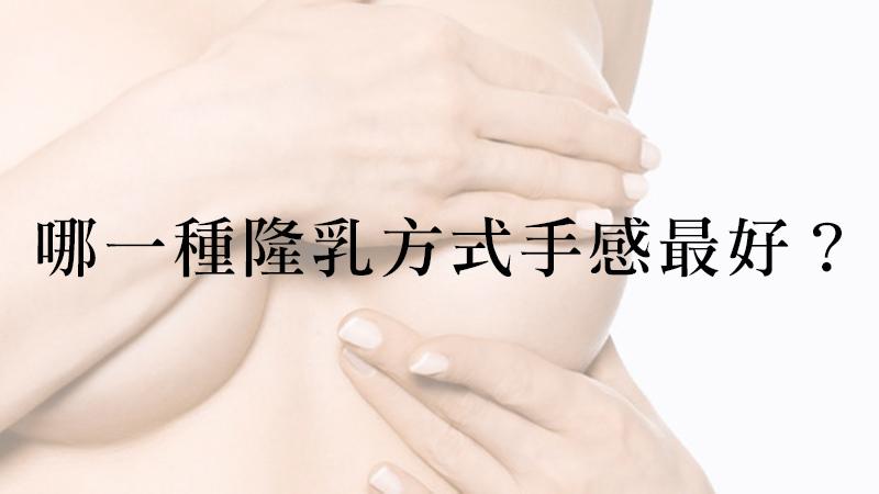 隆乳觸感--彤顏診所-整形外科-劉宏貞醫師-隆乳-脂感水滴隆乳-自體脂肪隆乳-果凍隆乳