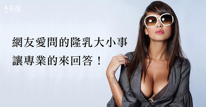 隆乳問題-彤顏診所-整形外科-劉宏貞醫師-隆乳-脂感水滴隆乳-自體脂肪隆乳-果凍隆乳