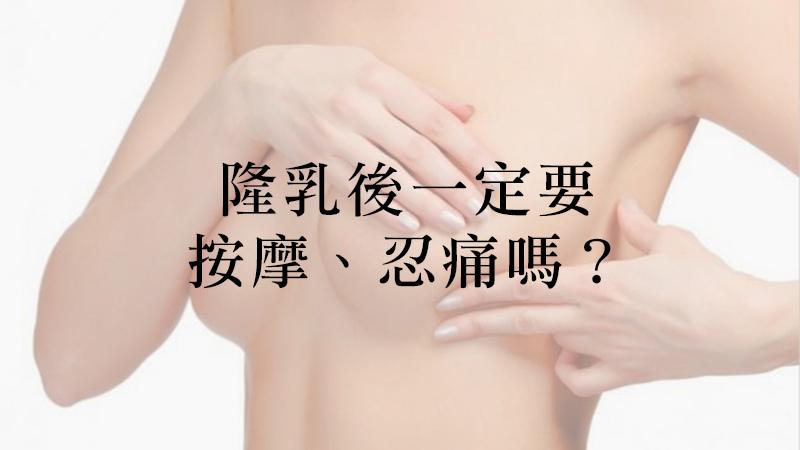 隆乳按摩-彤顏診所-整形外科-劉宏貞醫師-隆乳-脂感水滴隆乳-自體脂肪隆乳-果凍隆乳