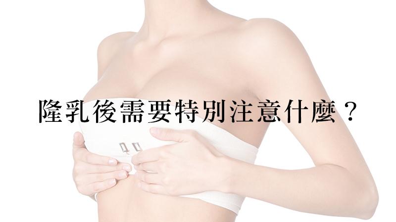 隆乳注意--彤顏診所-整形外科-劉宏貞醫師-隆乳-脂感水滴隆乳-自體脂肪隆乳-果凍隆乳