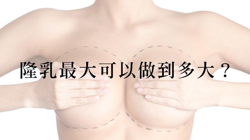 隆乳做多大-彤顏診所-整形外科-劉宏貞醫師-隆乳-脂感水滴隆乳-自體脂肪隆乳-果凍隆乳