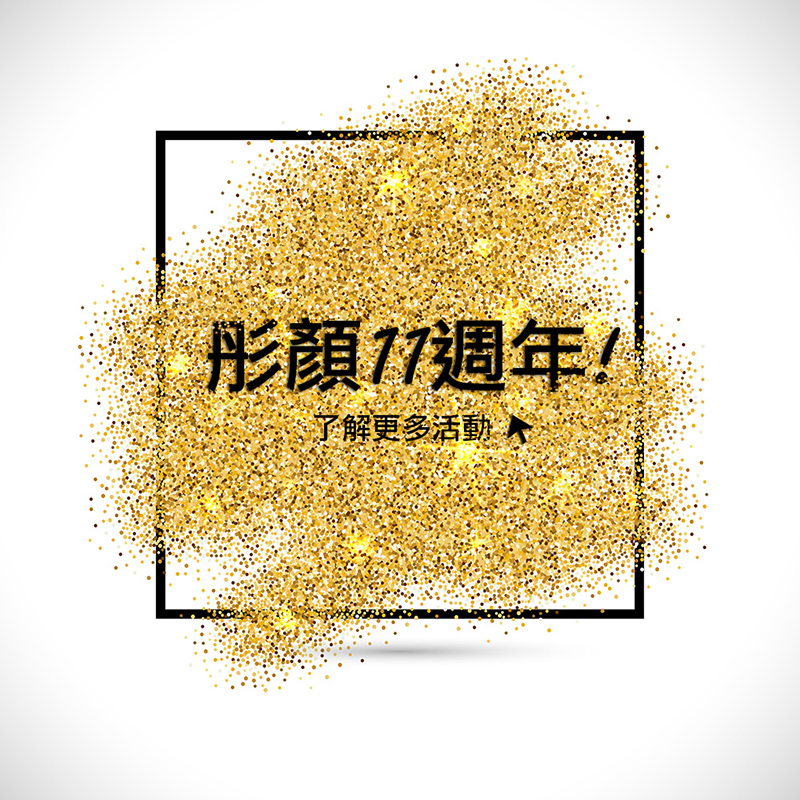 彤顏診所-桃園中壢-活動-周年慶-醫美講座