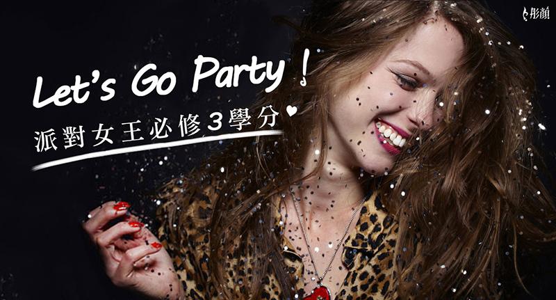 Let's Go Party!派對女王必修3學分!-皮秒雷射-微整形-抗老拉提-藝術面調-雙波拉提-3D聚左旋乳酸