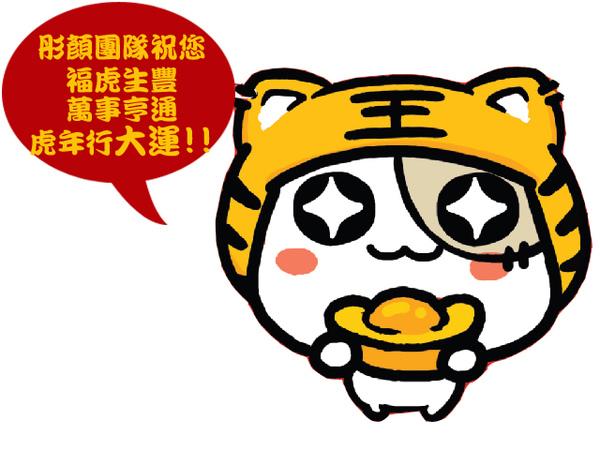 彤顏新年祝賀.jpg