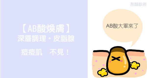 AB酸煥膚1.jpg