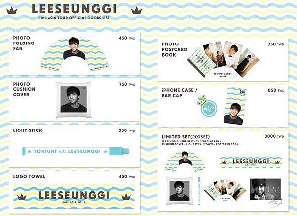 20120824-lee-sunggi-goods