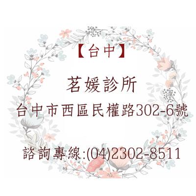 茗媛診所2.jpg