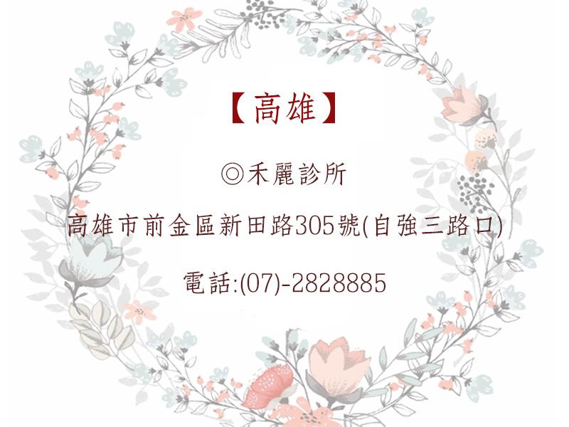 地址資訊高雄1.jpg
