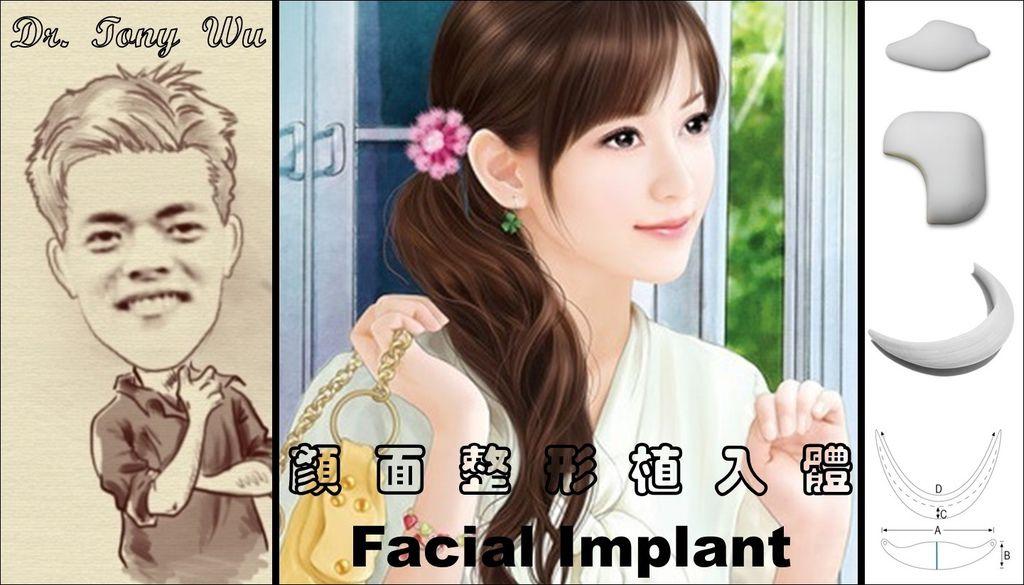 吳教授時間 (人在左側)_05_漫談Facial Implants顏面整形植入體_Black Line