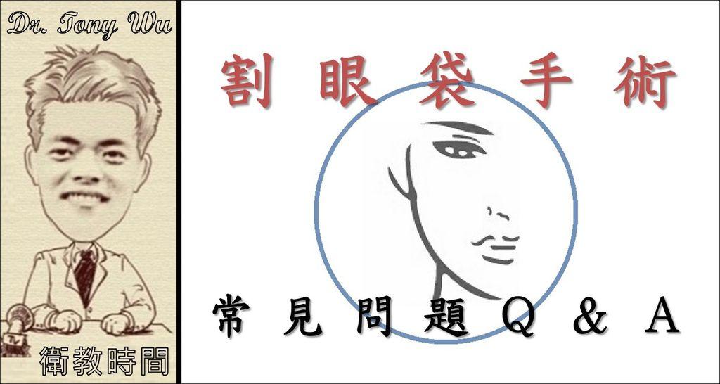 吳教授時間 (人在右側)_05_割眼袋手術-常見問題Q&A v2015-05-16 2341_Black Line