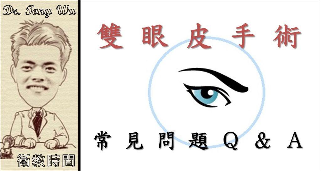 吳教授時間 (人在右側)_05_雙眼皮手術-常見問題Q&A v2015-04-08 1616_Black Line