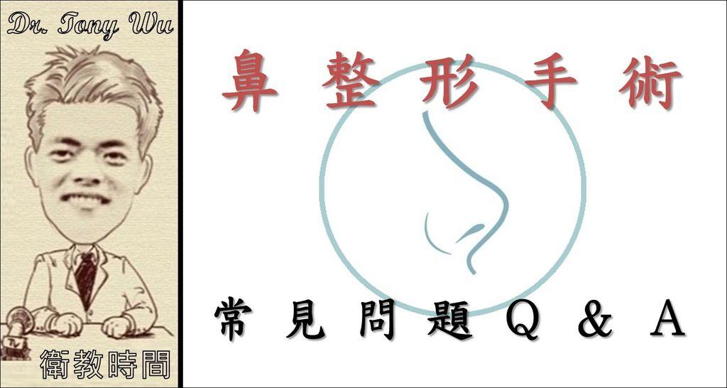 吳教授時間 (人在右側)_05_鼻整形手術-常見問題Q&A v2015-04-08 1525_Black Line