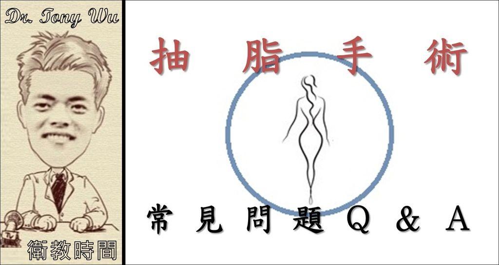 [手術衛教] 抽脂手術-常見問題Q&A v2015-04-08