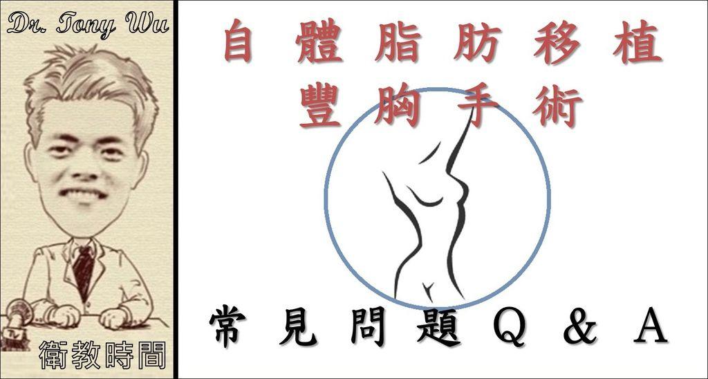 [手術衛教] 自體脂肪豐胸手術-常見問題Q&A v2015-04-13