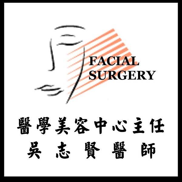 LOGO - Facial surgery - 醫學美容中心主任 - 吳志賢醫師