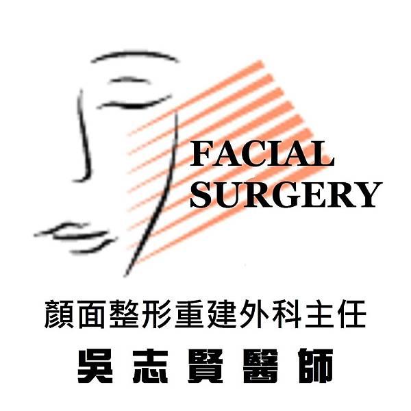 LOGO - Facial surgery - 顏面整形重建外科主任 - 吳志賢醫師_無框