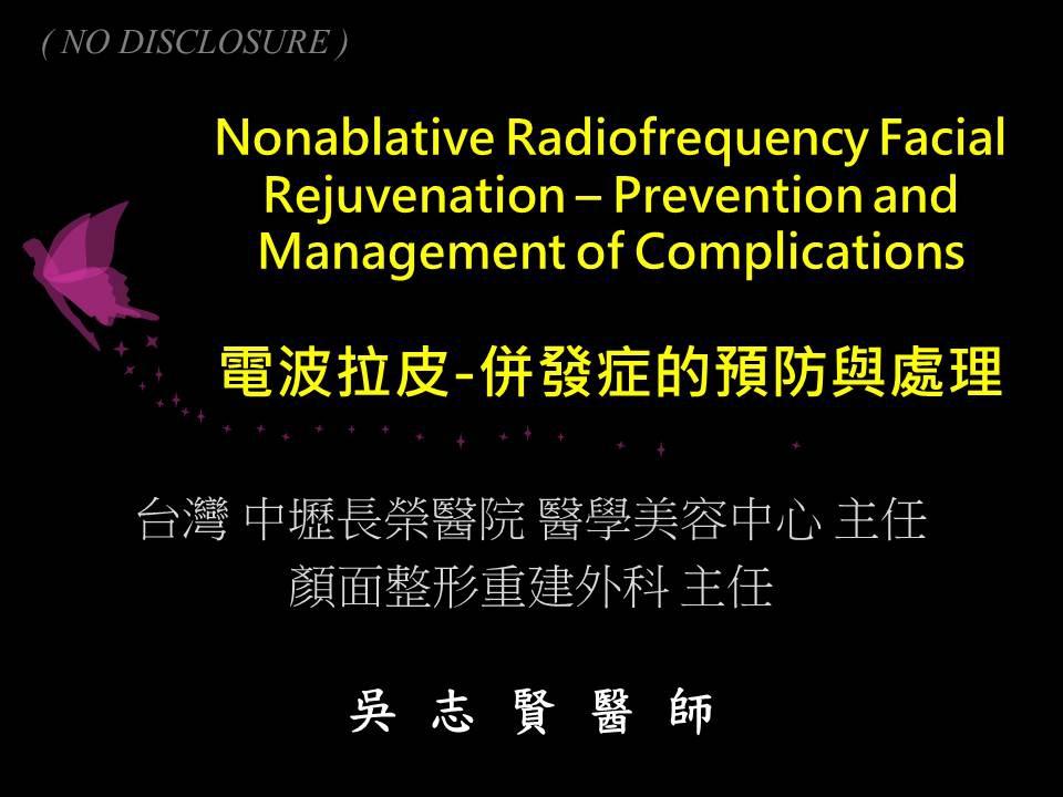 2014-11-23 1320-1340 電波拉皮 - 吳志賢醫師 - 簡報封面