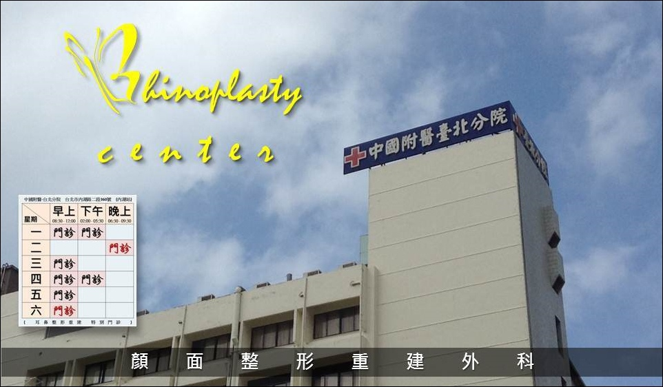 公告-台北分院-9月1日起門診時刻更動