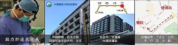 LOGO - Facial surgery - 台北分院 - 捷運地圖 v2016-09-16
