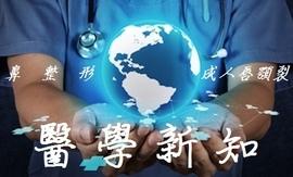 Logo 醫學新知
