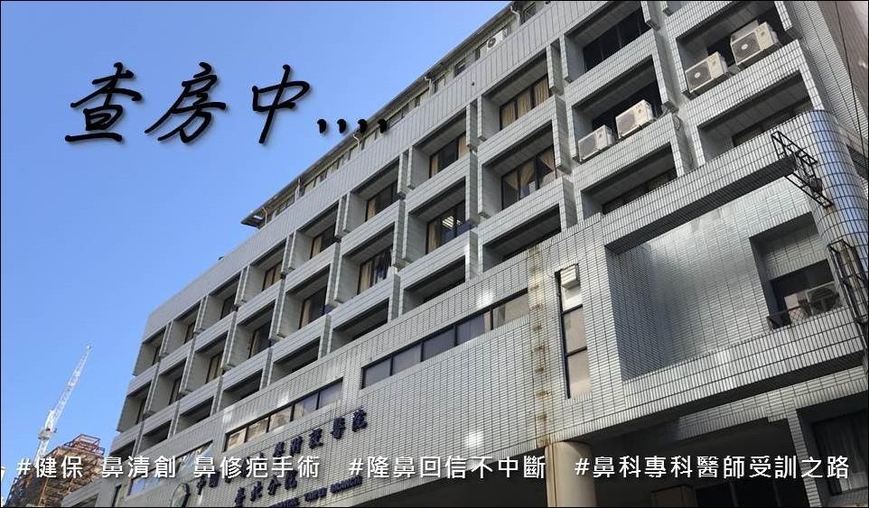 2016-11-13 台北分院_週日查房