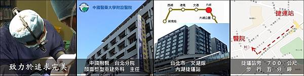 LOGO - Dr. Wu - 台北分院 - 捷運地圖 v2016-12-09