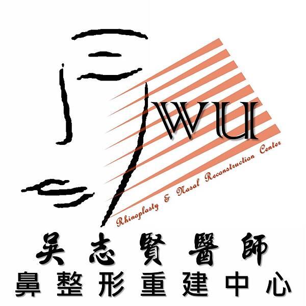 LOGO - WU - 吳志賢醫師 - 鼻整形重建中心_無框