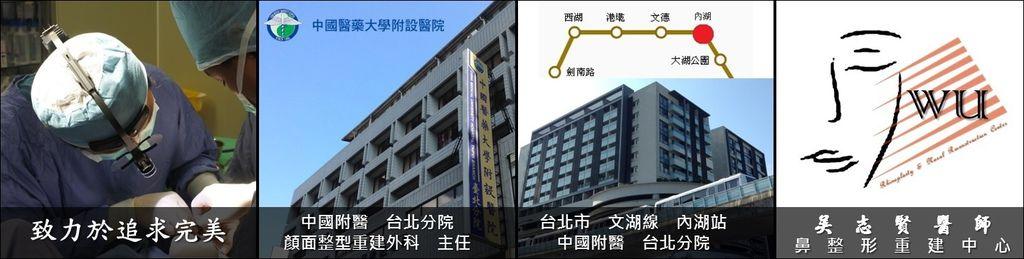 LOGO - Dr. Wu - 台北分院 - 捷運地圖 v2017-04-07