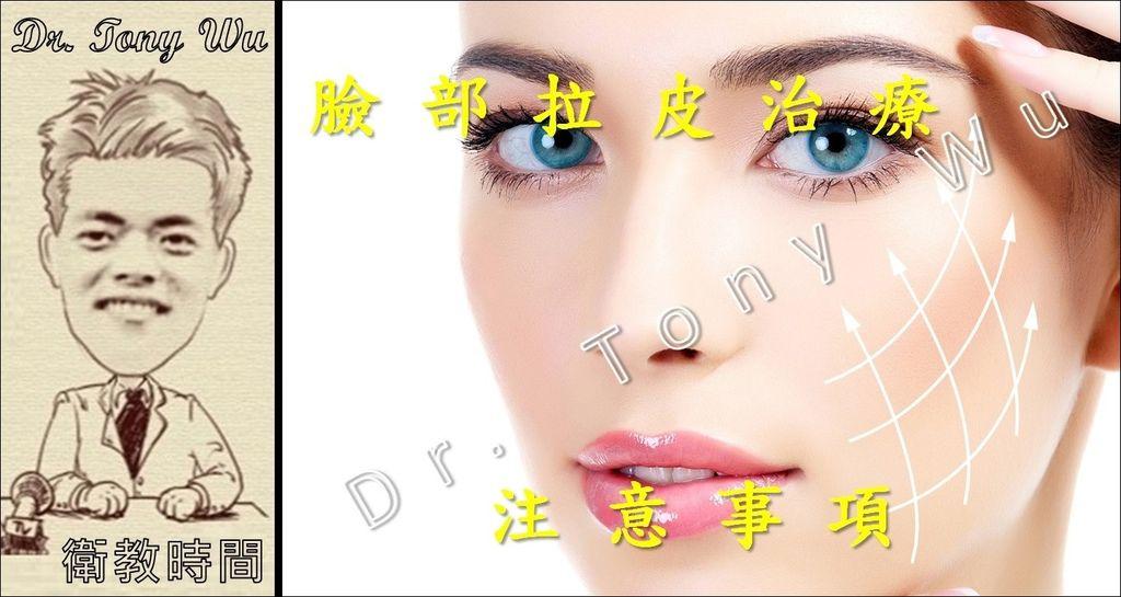 [手術衛教] 臉部拉皮治療 v2017-04-07