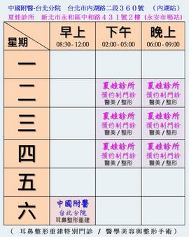 2017年04月 門診時刻表