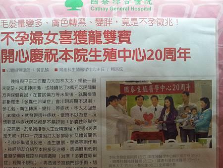 國泰生殖醫學中心20周年記者會