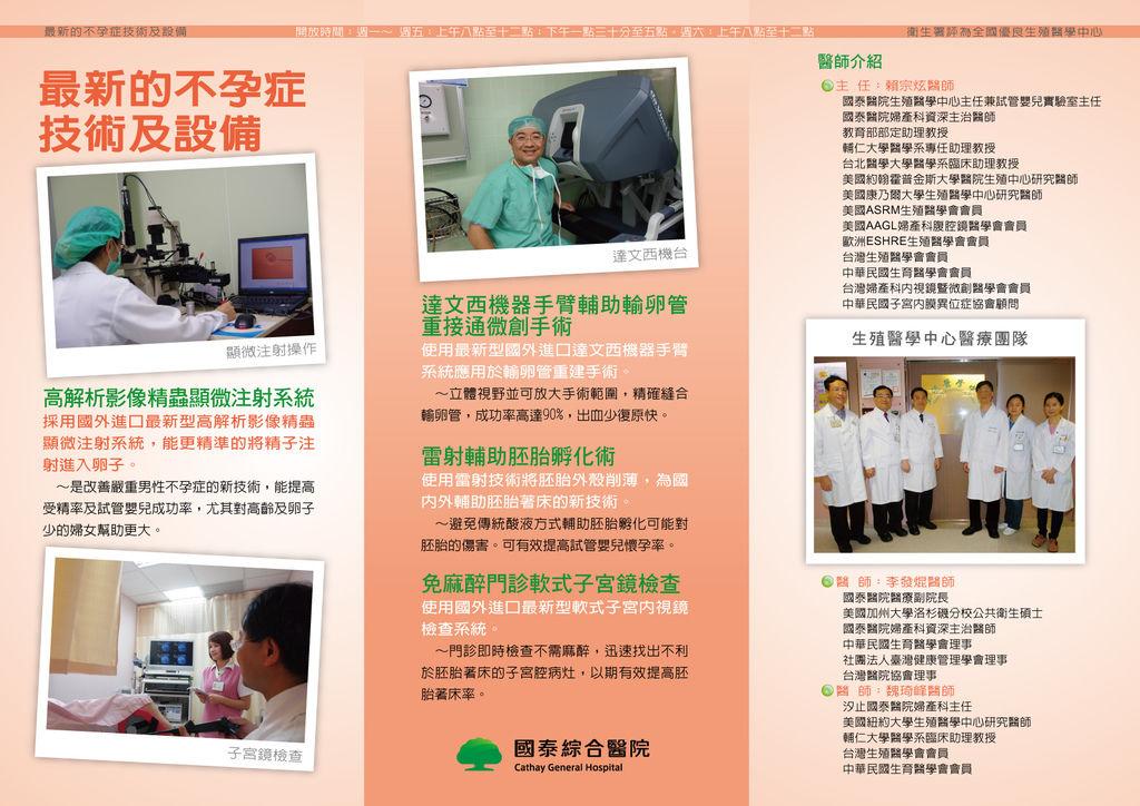 2013生殖醫學中心-裡面 final