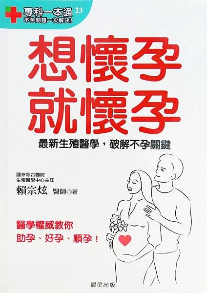 想懷孕就懷孕封面1.jpg