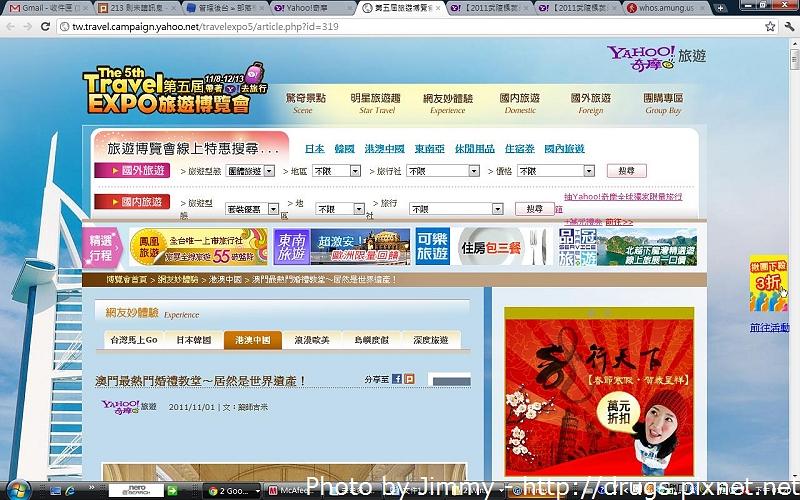 2011旅遊博覽會.jpg