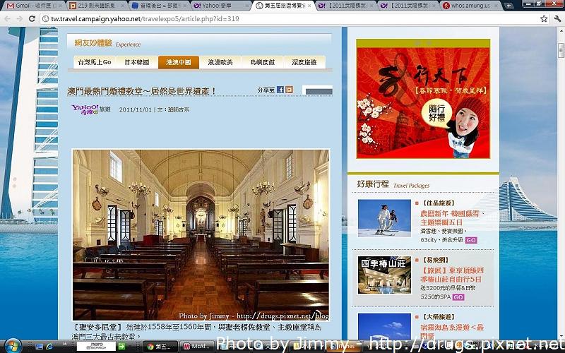 2011旅遊博覽會-2.jpg