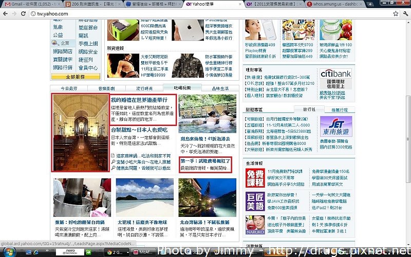 20111115Yahoo首頁加框.jpg