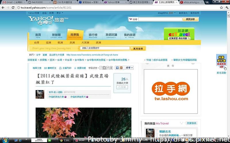 Yahoo旅遊.jpg